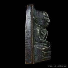 หลวงปู่ทวด หลังหนังสือใหญ่ ตัว ท เสาอากาศ ปี 2505