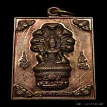 เหรียญเหนือดวง วัดพุทไธศวรรย์ เนื้อทองแดง
