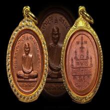 เหรียญทำบุญสรงน้ำ ปี พ.ศ.๒๕๑๗