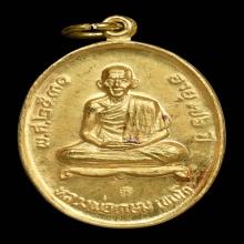 เหรียญหลวงพ่อเกษม ลาภ ผล พูนทวี เนื้อทองคำ