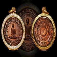 เหรียญเสาร์ ๕ มหาลาภ ปี พ.ศ.๒๕๑๖