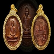 เหรียญฉลองครบรอบอายุ ๙๐ ปี พ.ศ.๒๕๑๗