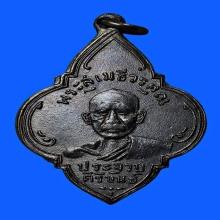 เหรียญหลวงพ่อเปี่ยม วัดเกาะหลัก ปี2490