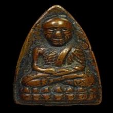หลวงปู่ทวด ปั้มซ้ำใหญ่ 2505 ปีกกว้าง