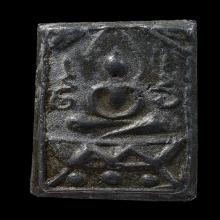 พระหลวงปู่ศุข พิมพ์ประภามณฑลข้างยันต์ เนื้อชิน