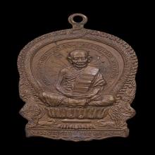 เหรียญนั่งพานปู่ทิม สภาพสวยแชมป์ สวยเดิมๆ