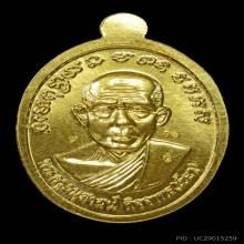 เหรียญหลวงปู่ทวด หลวงปู่เขียว วัดห้วยเงาะ บารมี 81 ทองคำ