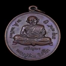 เหรียญเจริญพรล่างปู่ทิม สภาพสวยแชมป์