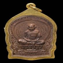 เหรียญนั่งพานปู่ทิมบล็อคหลังจิกนิยมสวยเทพเลี่ยมทองโบราณ