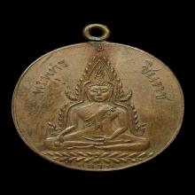 เหรียญพระพุทธชินราชรุ่นแรกปี2460หลังหนังสือสามแถว