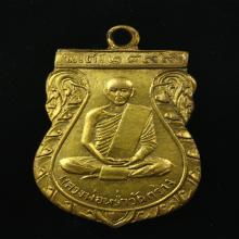 เหรียญ ล.พ.หร่ำ วัดกร่าง รุ่น2 สวย