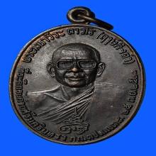 เหรียญหลวงพ่อฤาษีลิงดำ หลังท้าวเวสสุวรรณ ปี2521
