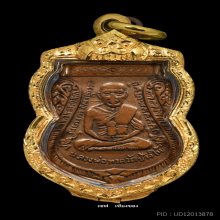 ลพ.ทวด เหรียญเลื่อนสมณศักดิ์ ปี 2508 เนื้อทองแดง