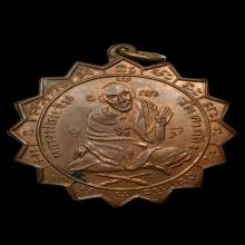 เหรียญจักร หลวงพ่อเเช่ม วัดตาก้อง พิมพ์2หู