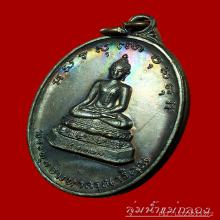 เหรียญพระพุทธมหากรุณาธิคุณ เจ้าพ่อหลักเมือง บุรีรัมย์