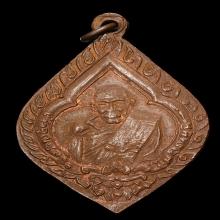 เหรียญรุ่นแรกเจ้าคุณเฒ่า วัดเขาบางทราย ชลบุรี
