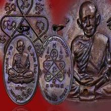 เหรียญเจริญพรล่าง ลป.ทิม วัดละหารไร่ ( แจกกรรมการ )