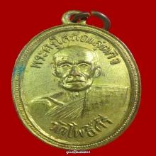 เหรียญพระครูโสภณสุตกิจ วัดโพธิ์ศรี จ.สุพรรณบุรี ปีพศ.2506