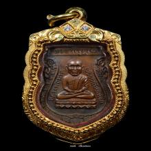 ลพ.ทวด เหรียญเศียรโต รุ่นแรก ปี 2500 พร้อมบัตรรับรองของสมาคม