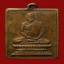 เหรียญฝาบาตรรุ่นแรกหลวงปู่เผือก วัดกิ่งแก้ว ปี2481