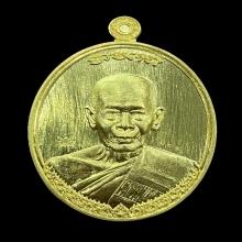 เหรียญทองคำหลวงปู่บัว