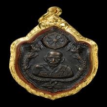 เหรียญมังกร บล็อกซุปเปอร์ หลวงพ่อเอีย วัดบ้านด่าน