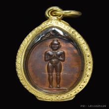เหรียญไอ้ไข่ วัดเจดีย์ พ.ศ.2541  นิยม สวยแชมป์