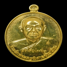 เหรียญรุ่นแรก หลวงพ่อพระมหาสุรศักดิ์ วัดประดู่พระอารามหลวง
