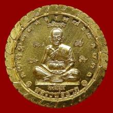 เหรียญจักรนารายณ์หลังหนุมาร 8กร หลวงปู่ผาด