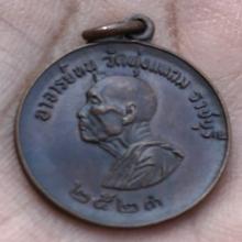 เหรียญแจกแม่ครัวหลวงปู่หนูปี 23 สวยๆครับ
