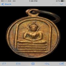 เหรียญพระพุทธ หลวงพ่อนวม วัดอนงคาราม ปี2497