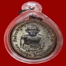 เหรียญลป.ศุข ลป.พุฒ แอ่งกระทะ(2)
