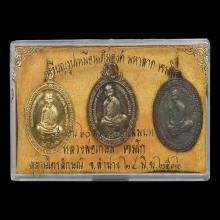 เหรียญ5รอบอุปสมบท ชุดทองคำ หลวงพ่อเกษม