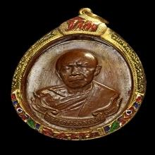เหรียญ ห่วงเชื่อม หลวงปู่ทิม วัดละหารไร่ เนื้อทองแดง