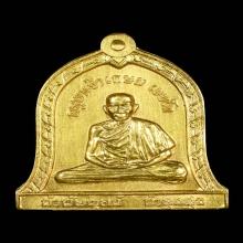 เหรียญบำบัดทุกข์ บำรุงสุข หลวงพ่อเกษม เนื้อทองคำ