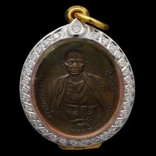 เหรียญครูบาเจ้าศรีวิชีย ปี 2482 บล็อกสามชาย