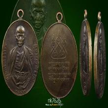 เหรียญครูบาเจ้าศรีวิชัย ๒๔๘๒ พิมพ์สองชาย บล๊อก สระอูแหลม