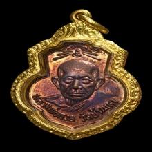 เหรียญเดิมบสง หลวงพ่อกวย วัดเดิมบาง ปี15 สุพรรณบุรี