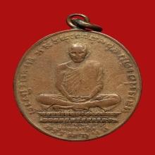 เหรียญ ล.พ.เดิม วัดหนองโพธิ์ ปี 2482