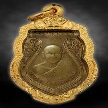 เหรียญหลวงปู่เอี่ยม วัดสะพานสูง บล็อคเอื่ยม เนื้อทองฝาบาตร