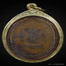 เหรียญรุ่นแรก หลวงปู่กาหลง วัดเขาแหลม ปี 2500