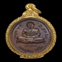 เหรียญเจริญพร หลวงปู่ทิม