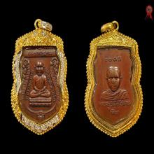 เหรียญหลวงปู่ทวด รุ่นแรก ปี2500 เนื้อทองแดง วัดช้างให้