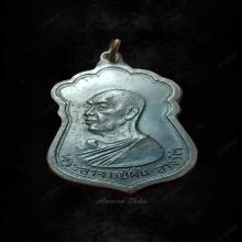 เหรียญพระอาจารย์ ฝั้น อาจาโร รุ่น 33