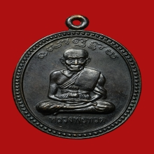 หลวงพ่อทวด เหรียญเลื่อนสมณศักดิ์ ปี 2538