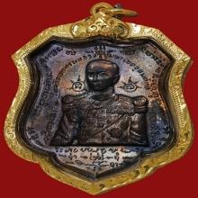 เหรียญกรมหลวงชุมพรปากน้ำประแสร์หลวงปู่ทิม ปลุกเสกสวยมาก