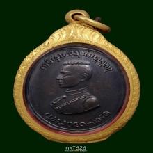 เหรียญสมเด็จพระนเรศวรตองโข่ตองโข่ รุ่นแรก 2503 สวยแชมป์