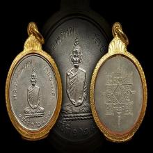 เหรียญกลมใหญ่ รุ่นแรก ปี พ.ศ.๒๕๐๗