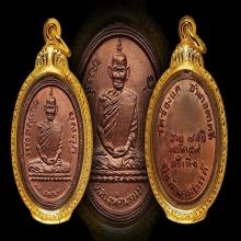 เหรียญรูปไข่ รุ่นแรก ปี พ.ศ.๒๕๐๗