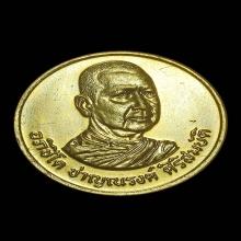 เหรียญ รุ่นแรก หลวงพ่อชาญณรงค์ อภิชิโต